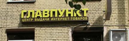 программа пункт выдачи товаров интернет магазинов