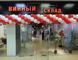 «Винный склад» в ТЦ «Шоколад»