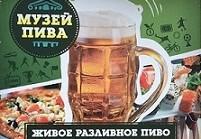 Программа для магазина пива