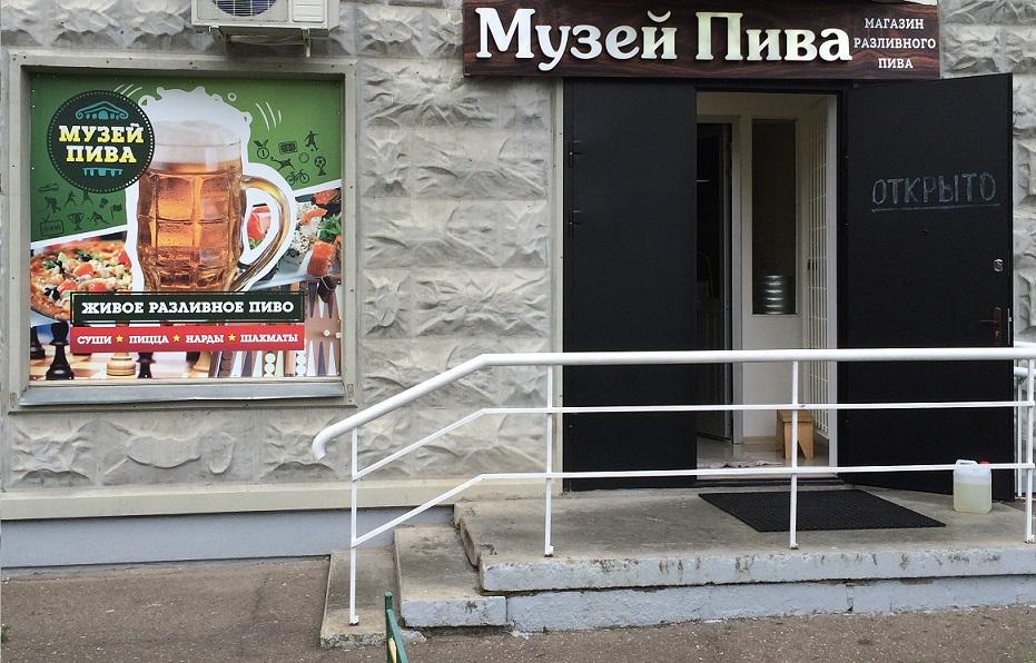 Музей пива Москва