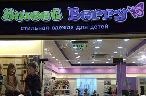 Дэнси-Касса в магазинах Sweet-Berry
