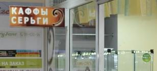 Дэнси-Касса в магазине украшений