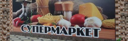 Супермаркет Кизилюрт