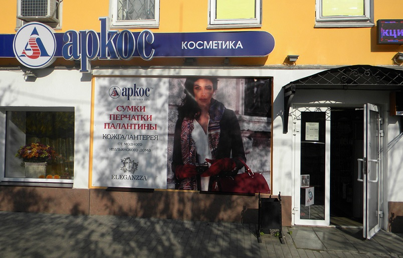 Магазины косметики Аркос ДЭНСИ:КАССА