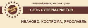 Сеть магазинов ВЛ-Иваново