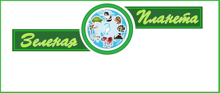Зоомагазин Зелёная Планета