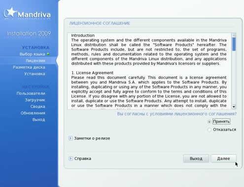 Установка Mandriva лицензионное соглашение