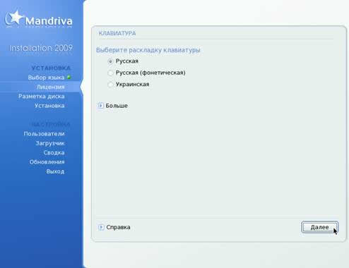 Установка Mandriva выбор раскладки клавиатуры