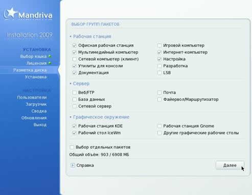 Установка Mandriva выбор групп пакетов