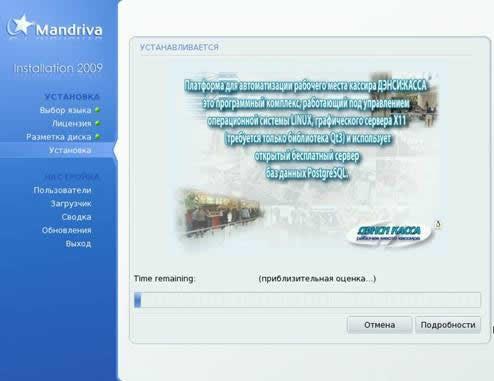 Установка Mandriva запуск установки пакетов