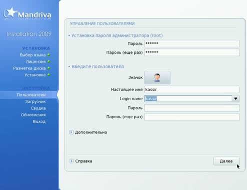 Установка Mandriva управление пользователями