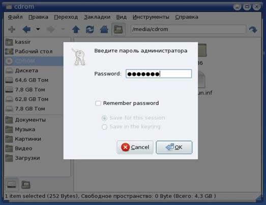 Запуск ДЭНСИ:КАССА запрос пароля администратора