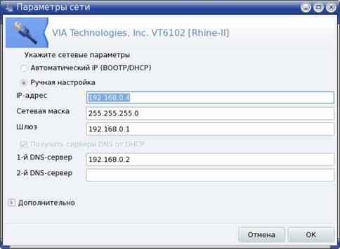 Интеграция ДЭНСИ:КАССА в Windows-сеть задание IP-адреса