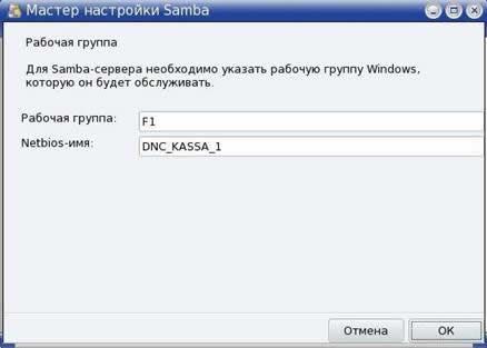 Интеграция ДЭНСИ:КАССА в Windows-сеть задание рабочей группы
