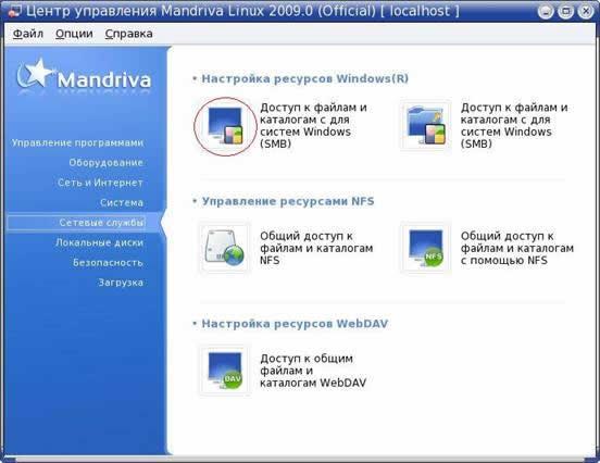 Интеграция ДЭНСИ:КАССА в Windows-сеть доступ к файлам и каталогам