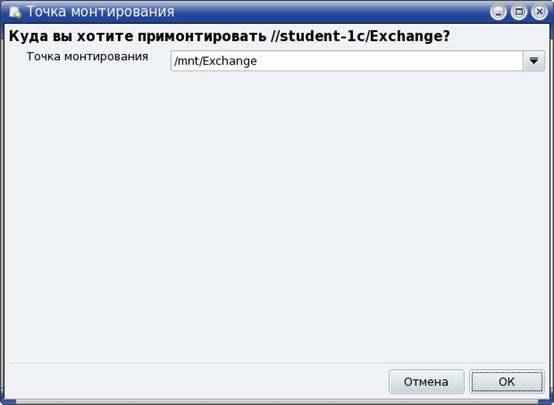 Интеграция ДЭНСИ:КАССА в Windows-сеть точка монтирования