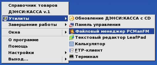 Обновление установленной ДЭНСИ:КАССА файловый менеджер