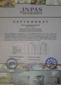 Сертификат Инпас