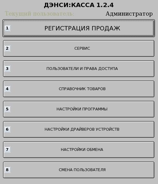 Главное меню ДЭНСИ-КАССА