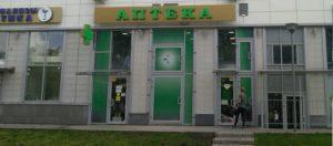 Аптека в Балашихе работает с ДЭНСИ:КАССА