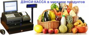 Программа для магазина продуктов