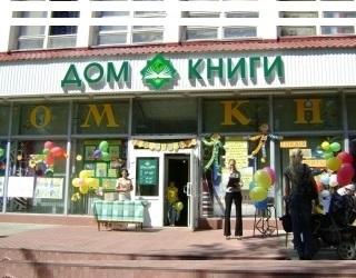 Программа для книжных магазинов