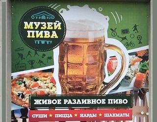 Программа для продажи пива