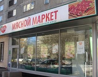 Мясной маркет работает с ДЭНСИ:КАССА