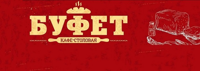 """ДЭНСИ:КАССА в кафе """"Буфет"""""""