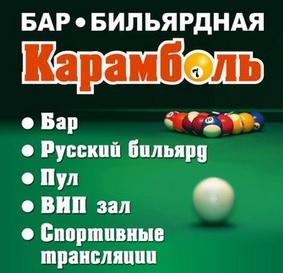 Бар Карамболь Обнинск
