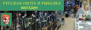 Магазин Охота и рыбалка