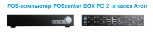 POScenter BOX-PC-2
