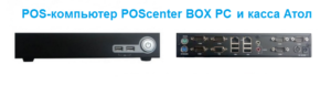POScenter BOX-PC