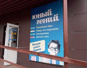 Пограмма для магазина Юный гений