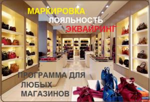 Программа для магазинов