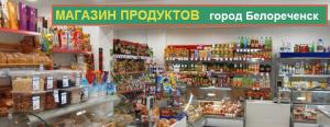 Магазин продуктов Белореченск