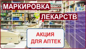 Markirovka-lekarstv